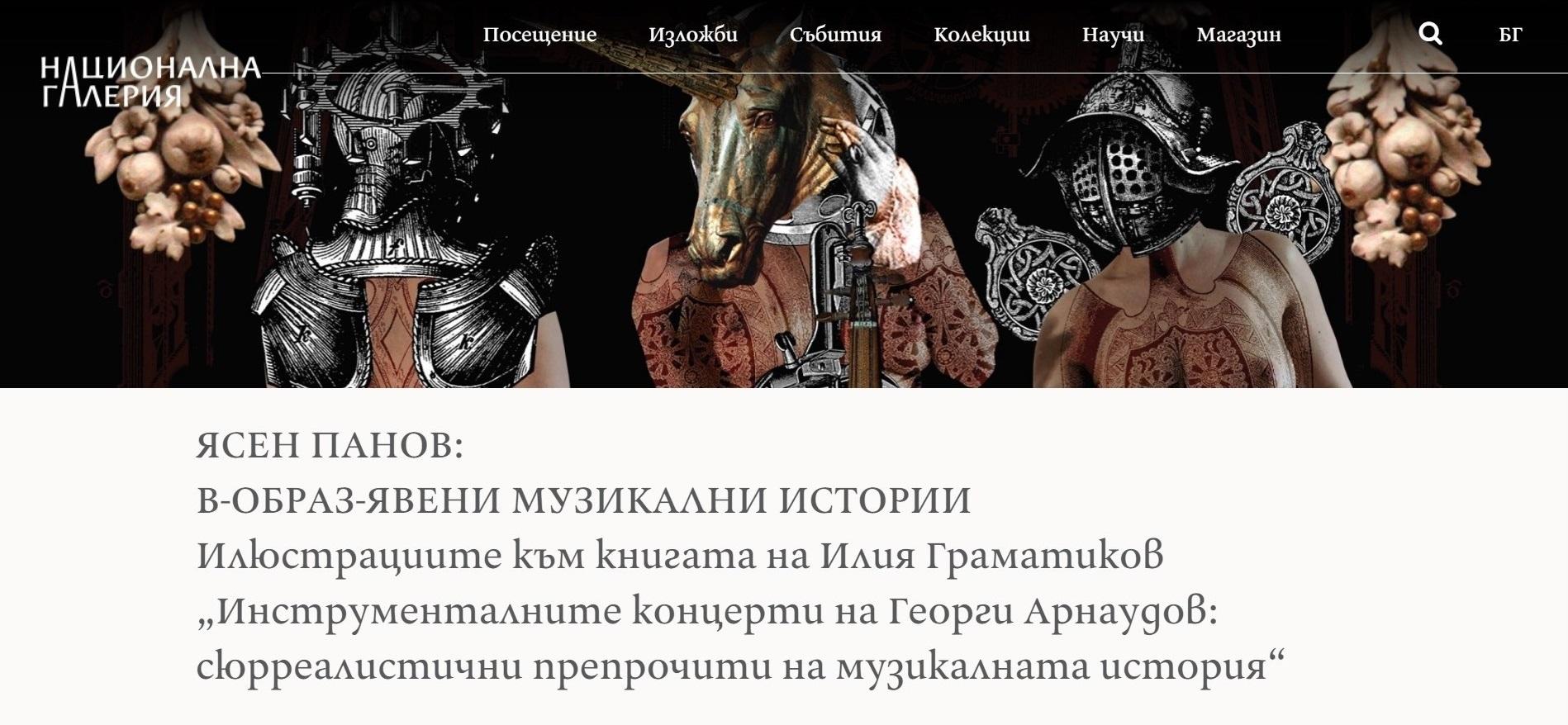 Илия Граматиков - Инструменталните концерти на Георги Арнаудов